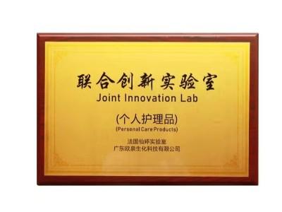 欧泉生化-联合创新实验室