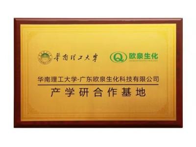 欧泉生化-华南理工大学产学研合作基地
