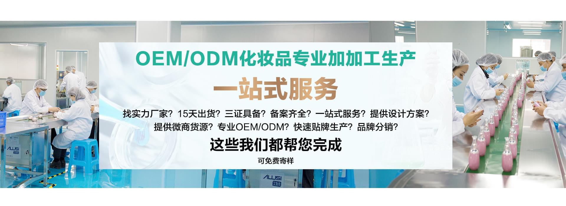 欧泉生化-中国化妆品OEM/ODM一站式制造服务商